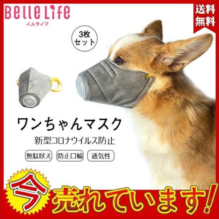 犬用マスクとかいう邪悪なアイテム・・・