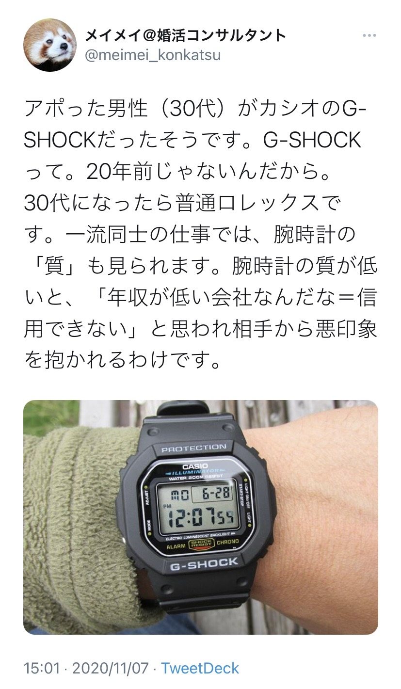 婚活コンサルタント「30代男性の時計がG-SHOCKはNG。普通はロレックス」