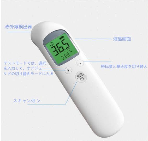 【新型コロナ】非接触タイプの体温計ってクソすぎるだろ・・・