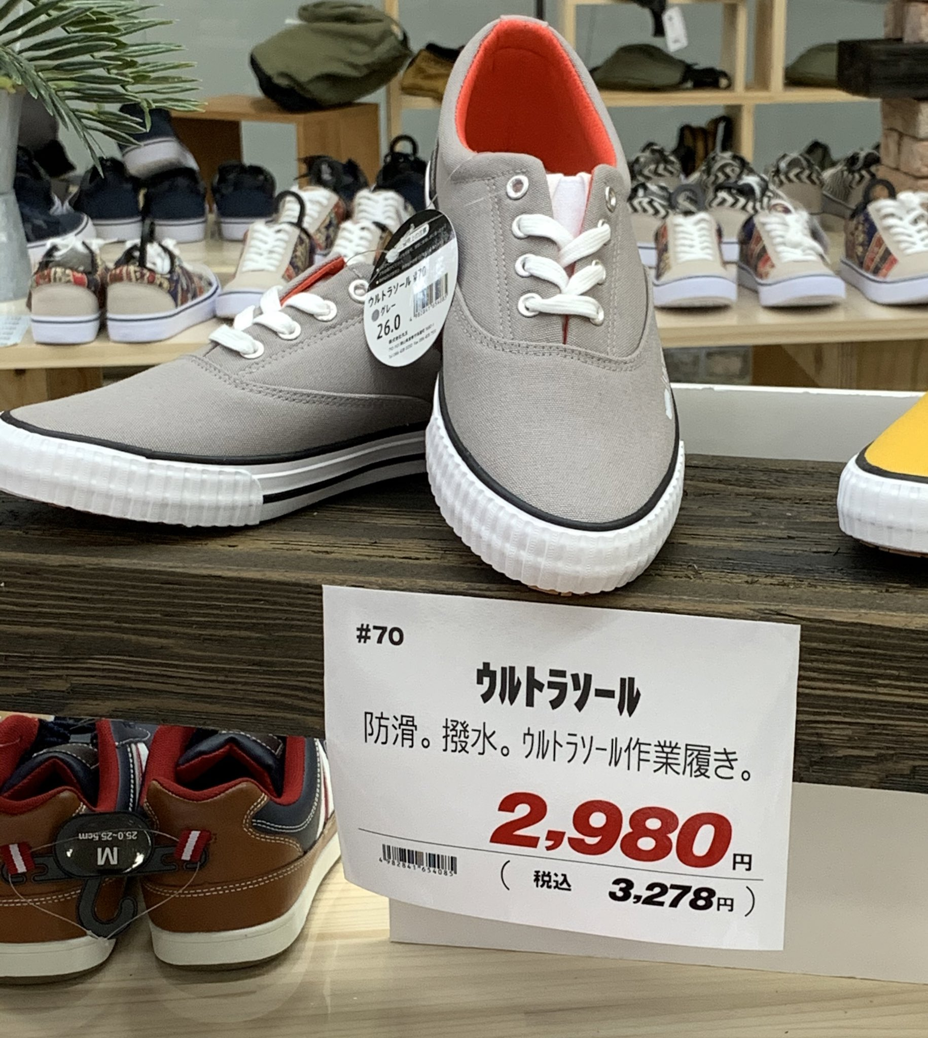 【ネタ画像】まるで○○みたいな靴がこちらwwwwwwww