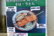 【画像】栃木県が魅力度ランキング最下位になった結果wwwwwwwwwww
