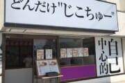 【飲食】最近こんな感じの変な名前のパン屋が流行ってるけど何なの?