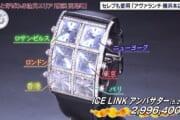 【画像】セレブも愛用する高級時計のデザインがこちら
