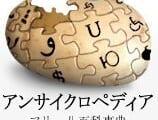 【雑学】アンサイクロペディアの「バイキング」のページwwwwwwwwww