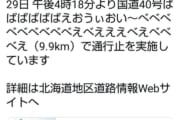 【悲報】国土交通省、壊れる