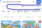 【画像】グーグル検索のクソ機能wwwwwwwwww