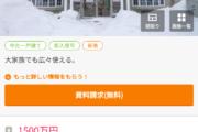 【朗報】北海道に1500万円で買える豪邸が見つかるwwwwwwww