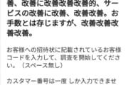 【悲報】スターバックス、壊れる