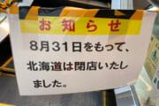 【悲報】北海道が大変なことになるwwwwww