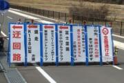 【画像】情報量が多すぎる交通看板がこちらwwwwwww