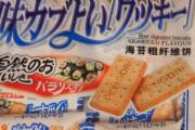 【画像】この海外産クッキー、カオスすぎる
