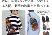 【画像】このバッグを使っている人、アウトwwwwwwww