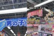 【悲報】フェミさん、おもちゃ売り場の「男の子コーナー」「女の子コーナー」に難癖をつける