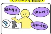 【仕事】面接で「福利厚生・有給休暇・具体的な給料」を聞くのは印象が悪いからNG ←は???