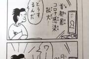 国民的漫画〝コボちゃん〟、日本人を馬鹿にし炎上