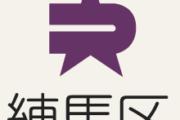 【地域ネタ】東京の練馬区ってなにがあるの?wwwwwwwww