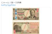 新1万円札って正直どうよ