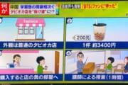 【画像】中国の違法タピオカ屋がやばいwwwwwwwww