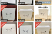 【朗報】メルカリでAirPods Proが15000円以下で購入できてしまうwww