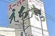 【画像】エチエチなお店見つけたwwwwwwwwwwwww