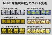 【画像】NHKの○○、まるでパチンコみたいと話題にwwwwwwwwwwww