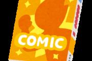 【動画】コミックスの梱包がこれなの嫌いな奴wwwwwwwwwwww