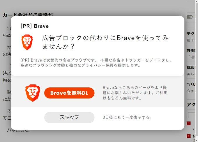 【悲報】広告ブロッカーのBrave、他社製広告ブロッカーにBraveの広告を出し炎上