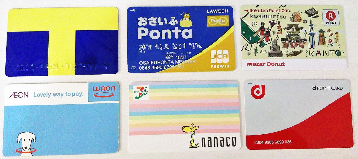 ポイントカードは何種類持ち歩いてる?