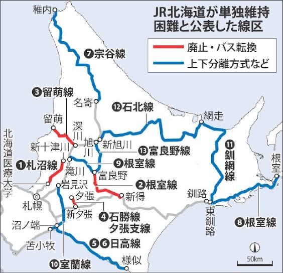 北海道の鉄道路線がピンチ・・・