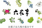 【北海道】六花亭とかいうお菓子屋wwwwwwwwww