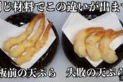 【画像】天ぷら、奥が深いwwwwwwww