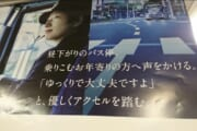 【画像】この広告の日本語おかしくない???