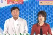 【テレビ】夢グループとかいうBSの支配者wwwwwwwwwww