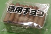 【お菓子】徳用チョコとかいう気づくと食べきってるやつwwwwwwwww