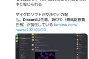 【悲報】ディスコード、マイクロソフトが買収する気満々