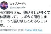 【悲報】令和納豆さん、誹謗中傷に耐えきれず休んでしまう