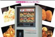 【画像】ニチレイのホットスナック自販機の魅力