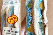 【グロ】チョコミントを挟んだサンドイッチの絵面が地獄絵図wwwwwwwwwwww