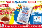 【朗報】小林製薬、めっちゃ便利なアイテムを発売wwwwwww