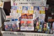 【画像】本を買うとコーヒー無料!→本のラインナップをよく見るとwwwwwwwww