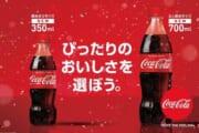 【飲料】コカ・コーラの500mlペットボトル返して…500を返して…