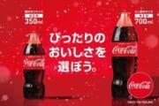 【悲報】コカ・コーラさん、改悪・・・