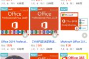 【パソコン】こういう格安Officeっていったいなんなの