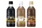 【飲み物】ボスのペットボトルコーヒーってなんでデザイン変わったの