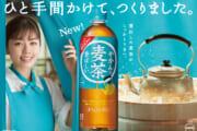 【飲み物】鶴瓶師匠を倒した例の麦茶ってどうなの?