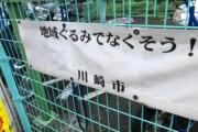 【画像】川崎市、めちゃくちゃ憎まれるwwwwwwwww