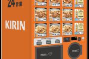 【画像】吉野家の自販機wwwwwwwwwwwww