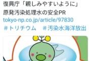 菅総理「トリチウムは薄めれば飲んでも安全です。風評被害を防ぐためゆるきゃらを使ってPRしていきます!」