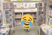 【悲報】女さん「本屋に連れて行き子供を放つ!その隙に買い物!これが私の裏技」→大炎上wwwwwwww