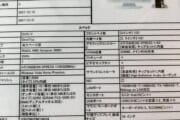 VIPPER「母ちゃんが変なパソコンを3万円で買ってきたから見てくれ」